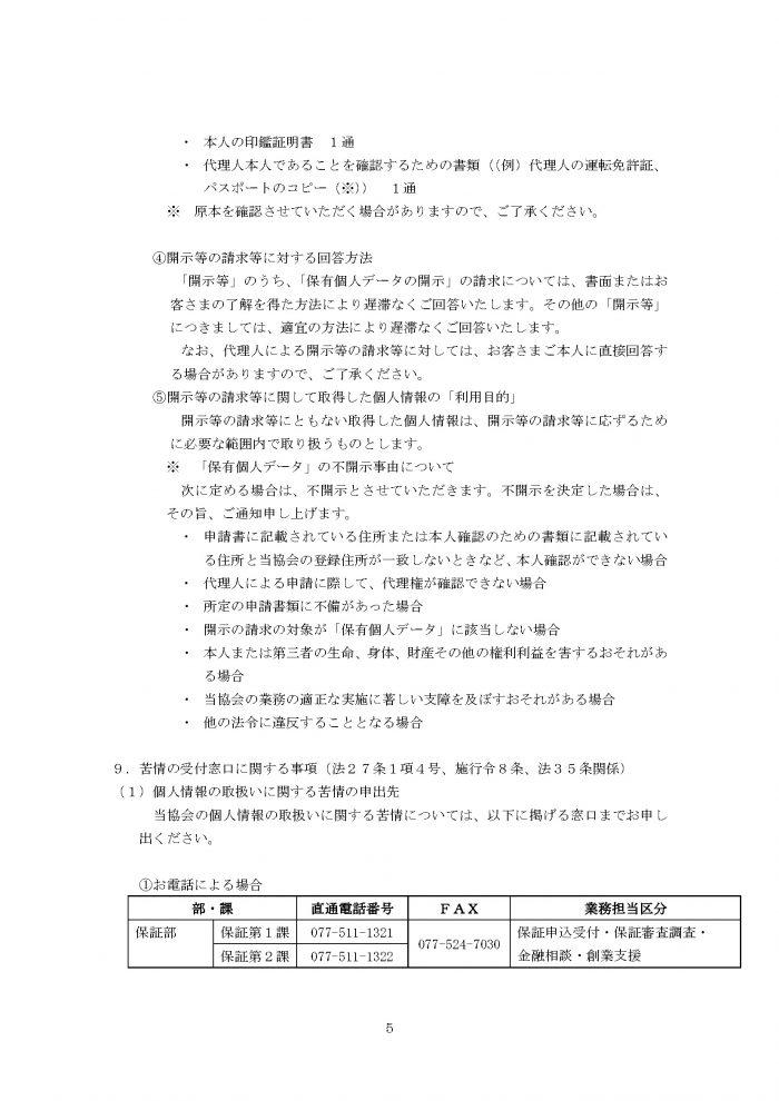 H31.04.01kouhyouzikou_ページ_5
