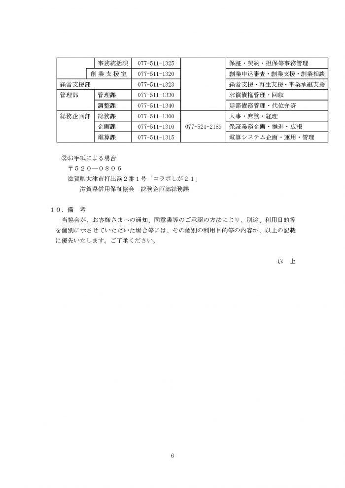 H31.04.01kouhyouzikou_ページ_6