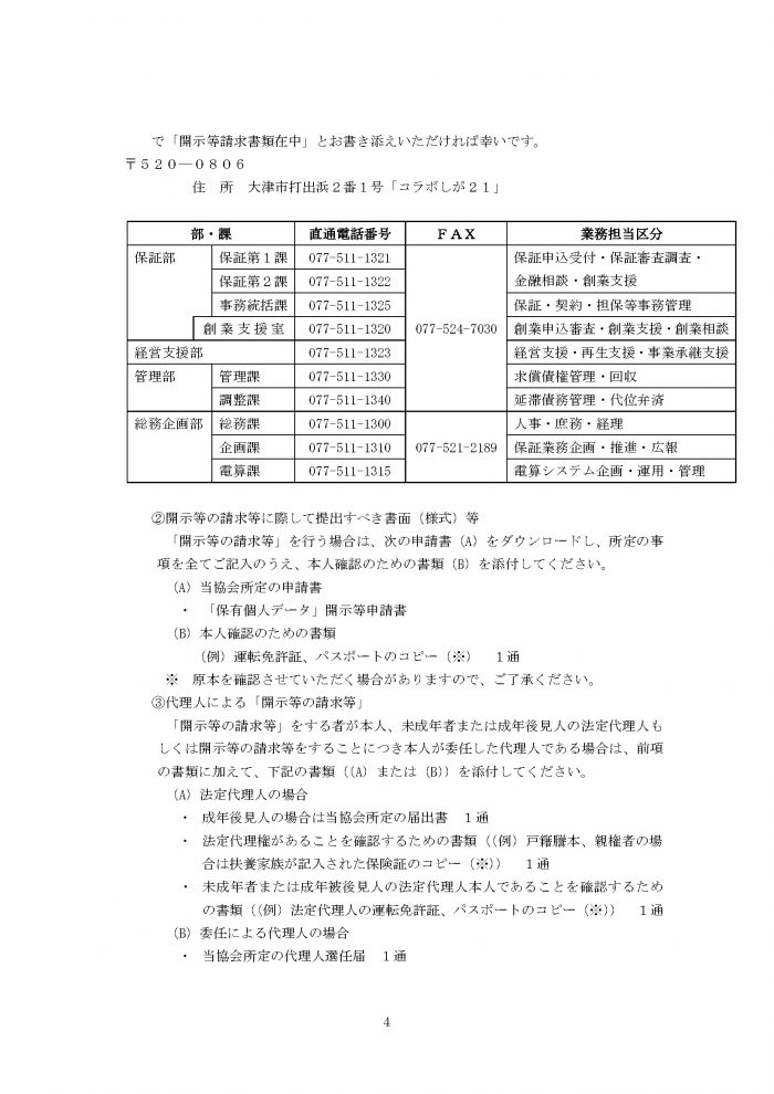 H31.04.01kouhyouzikou_ページ_4