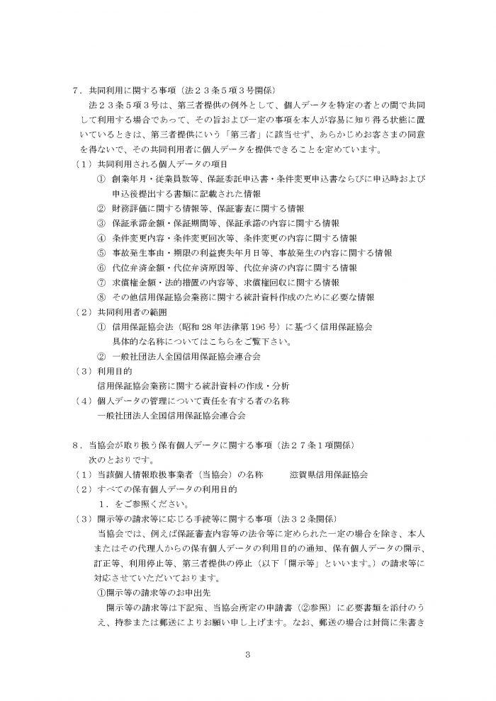 H31.04.01kouhyouzikou_ページ_3