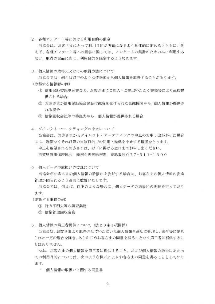 H31.04.01kouhyouzikou_ページ_2