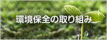 環境保全への取り組み