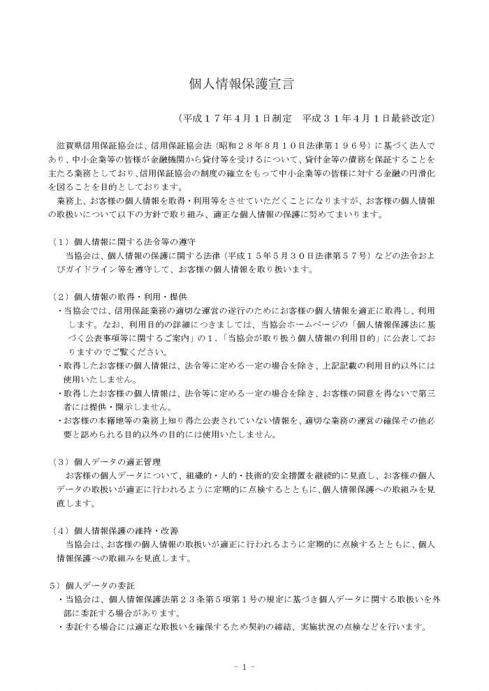 H31.04.01kozinzyohohogo_ページ_1