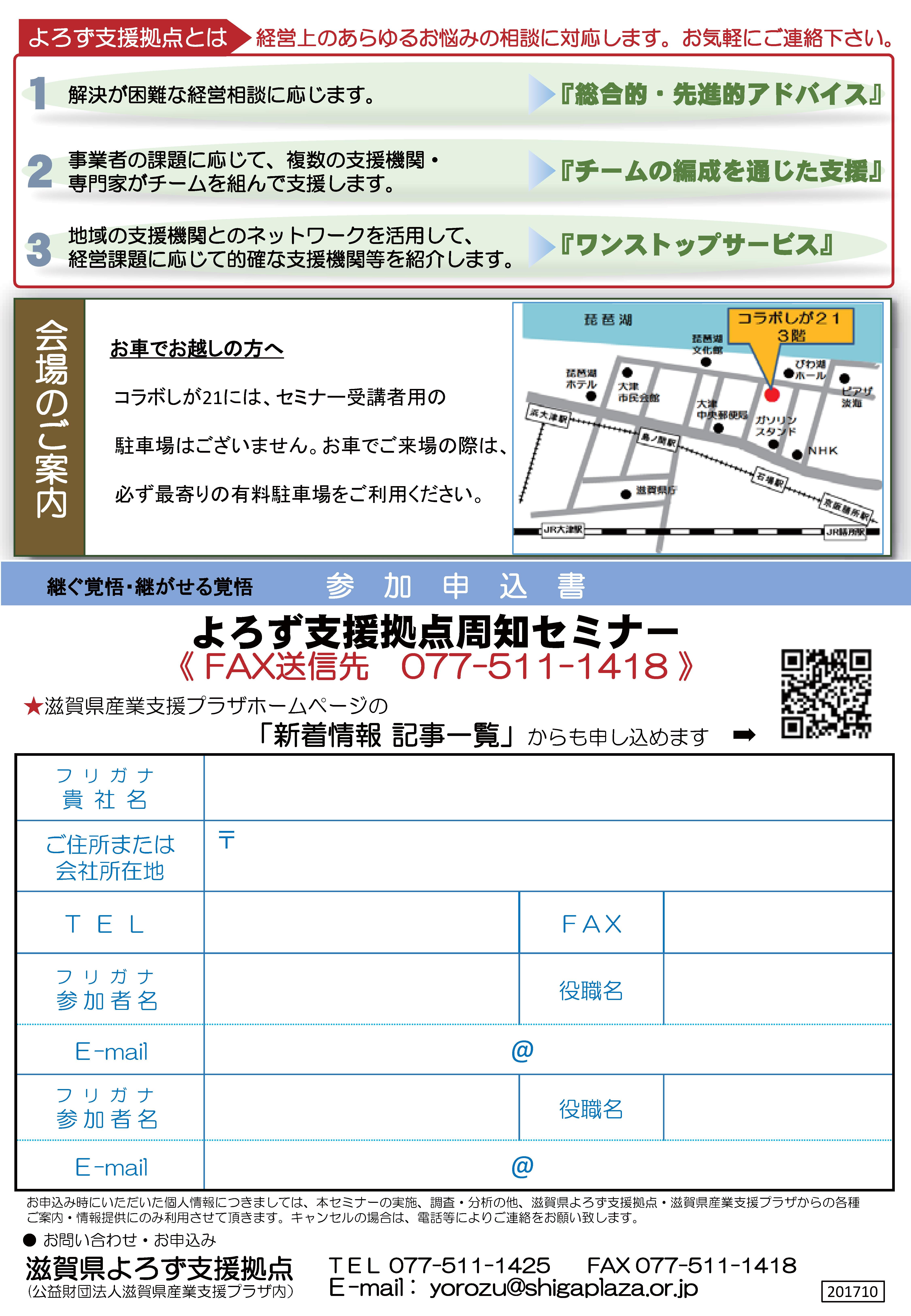 yorozu-chirashi1129_ページ_2