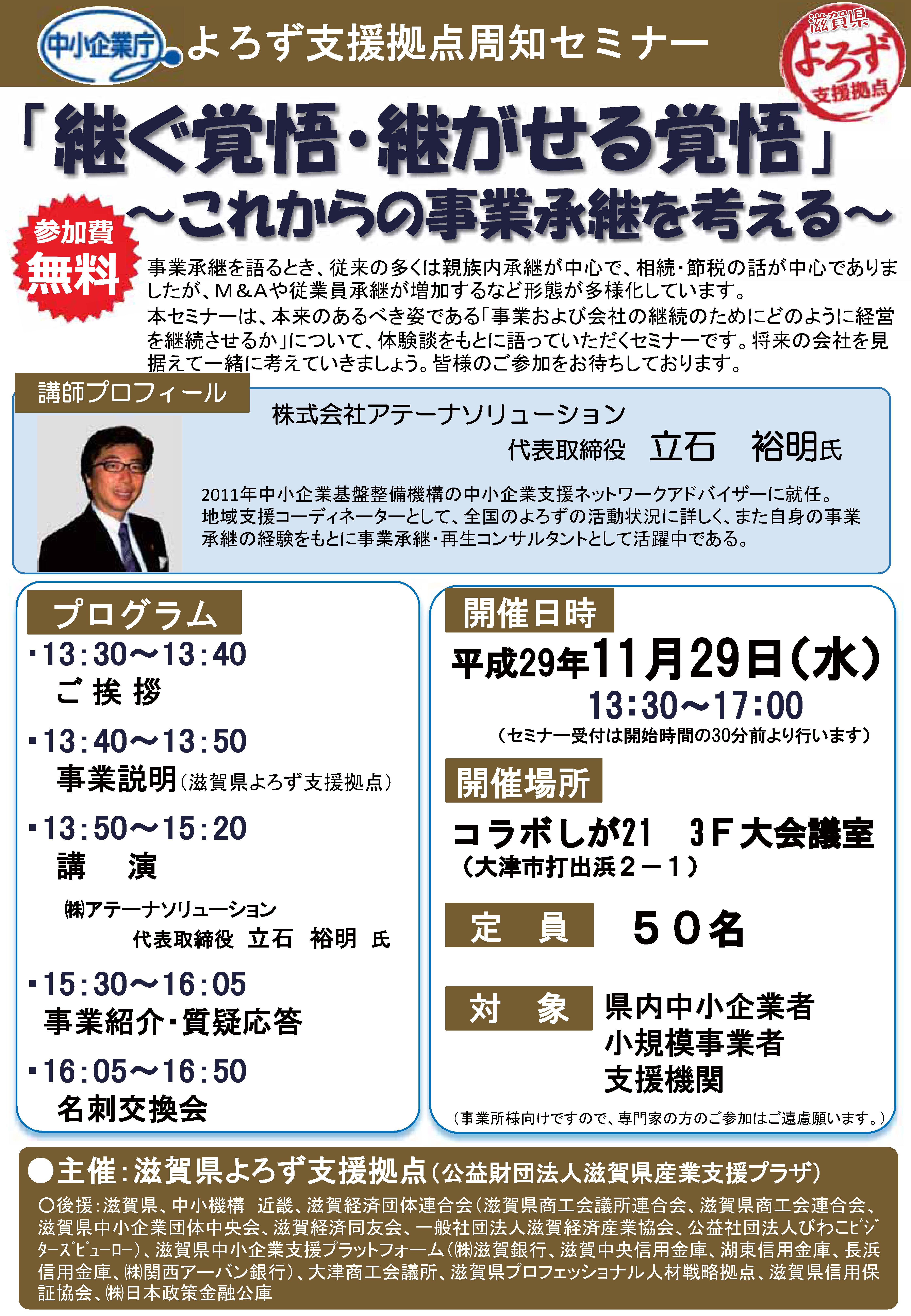 yorozu-chirashi1129_ページ_1