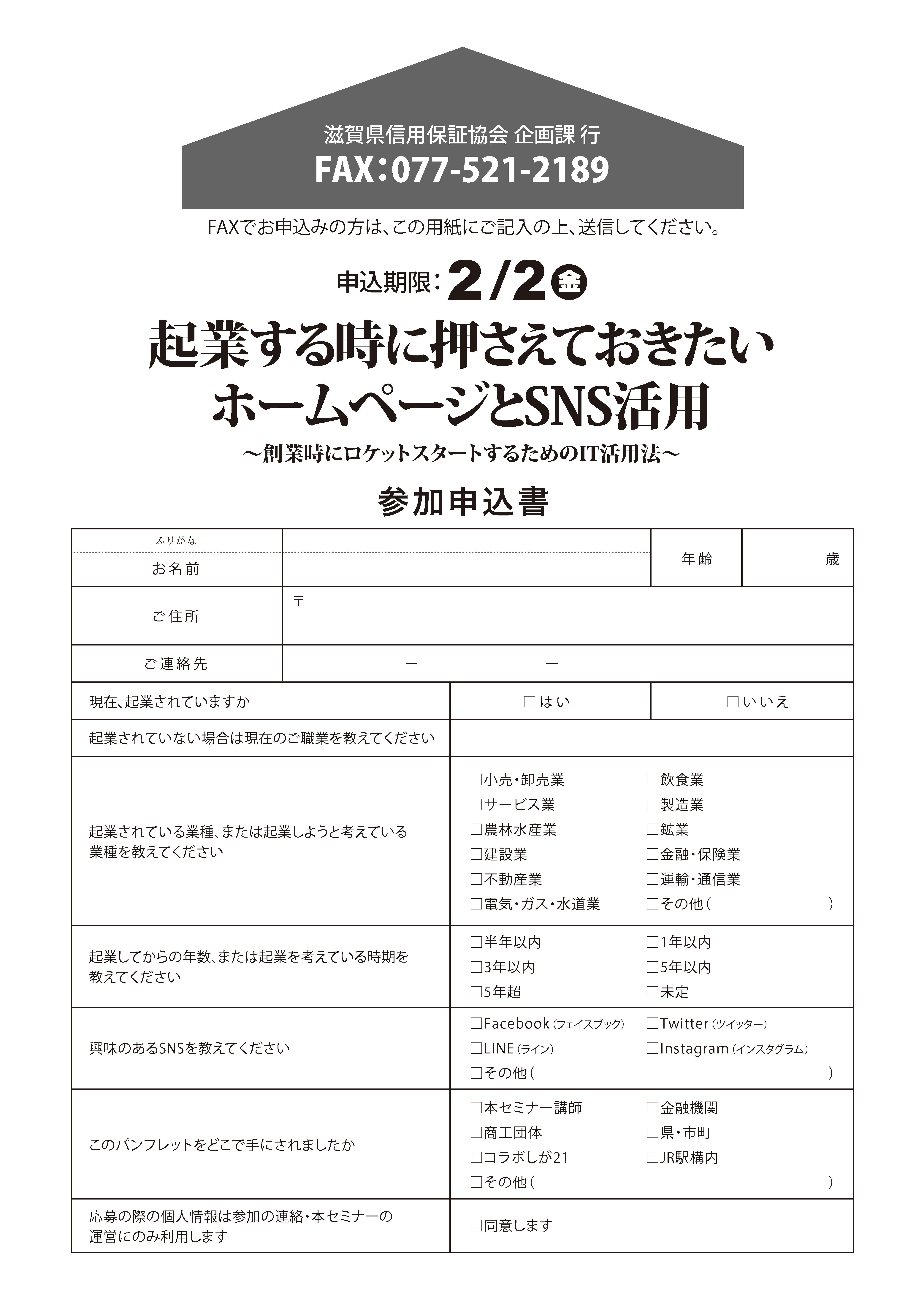 ITセミナー(両面)_ページ_2