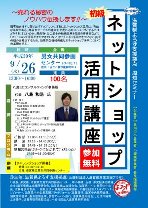 0926net-shop_ページ_1