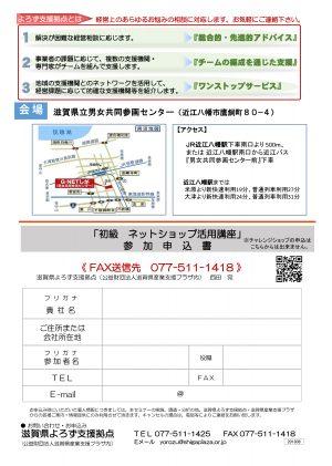 0926net-shop_ページ_2