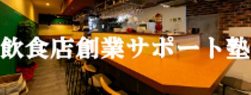 飲食店創業サポート塾(スマホ)
