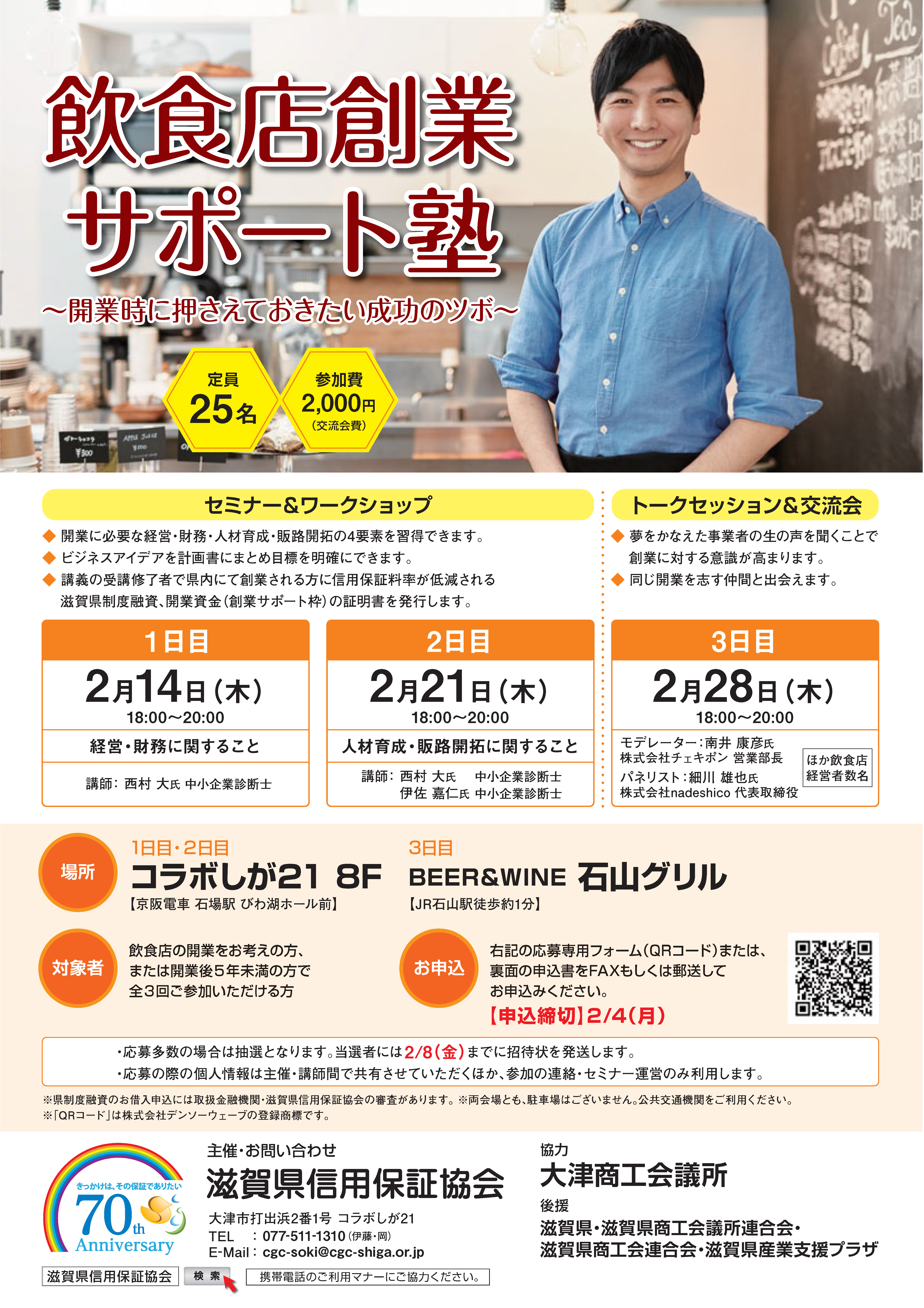 【原稿】飲食店創業サポート塾A4_1226_ページ_1