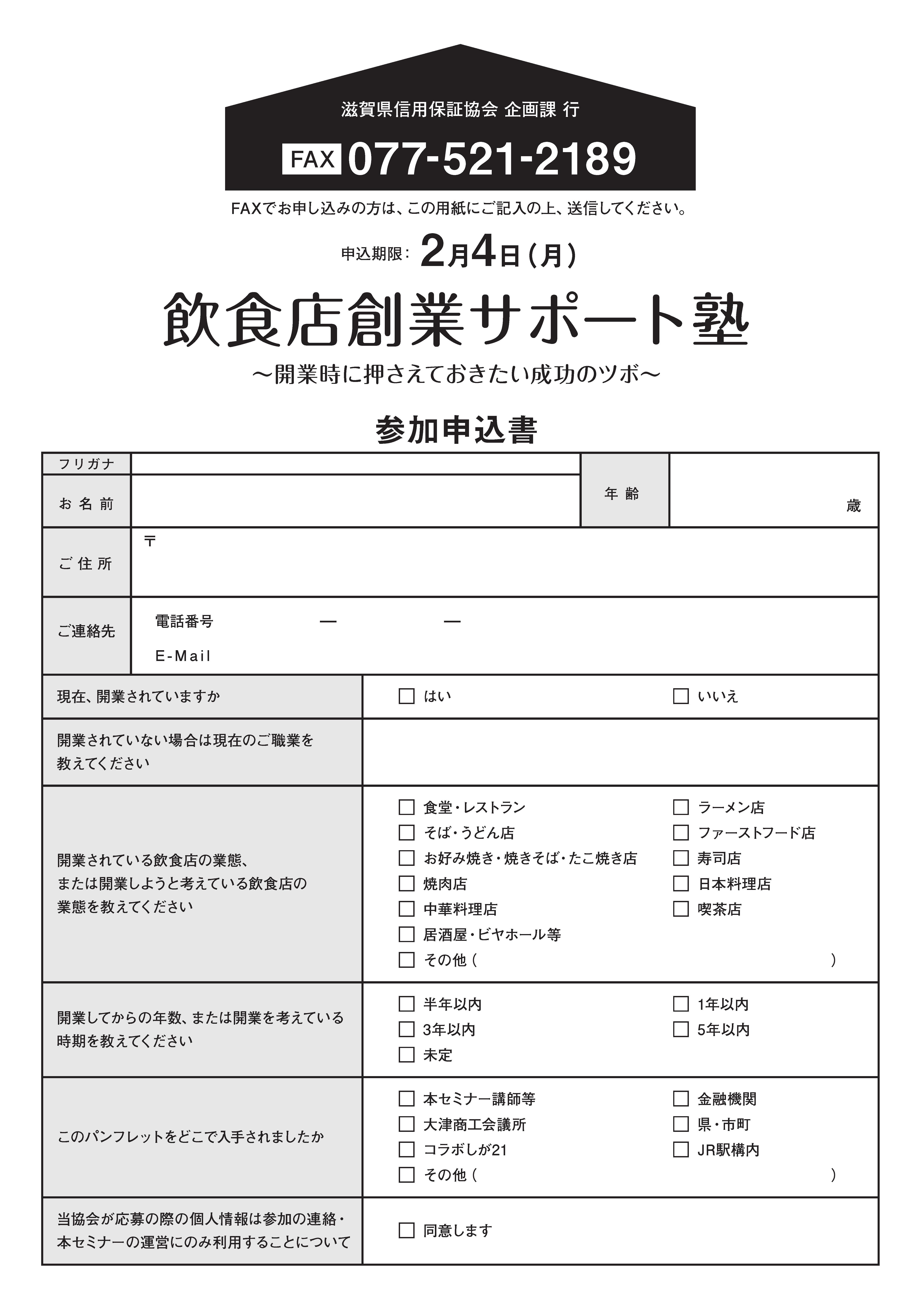 【原稿】飲食店創業サポート塾A4_1226_ページ_2