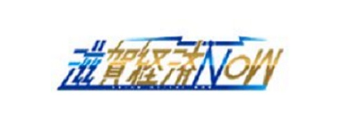 滋賀経済NOW(スマホ用)