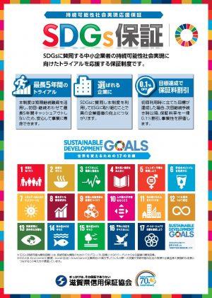 SDGs_1