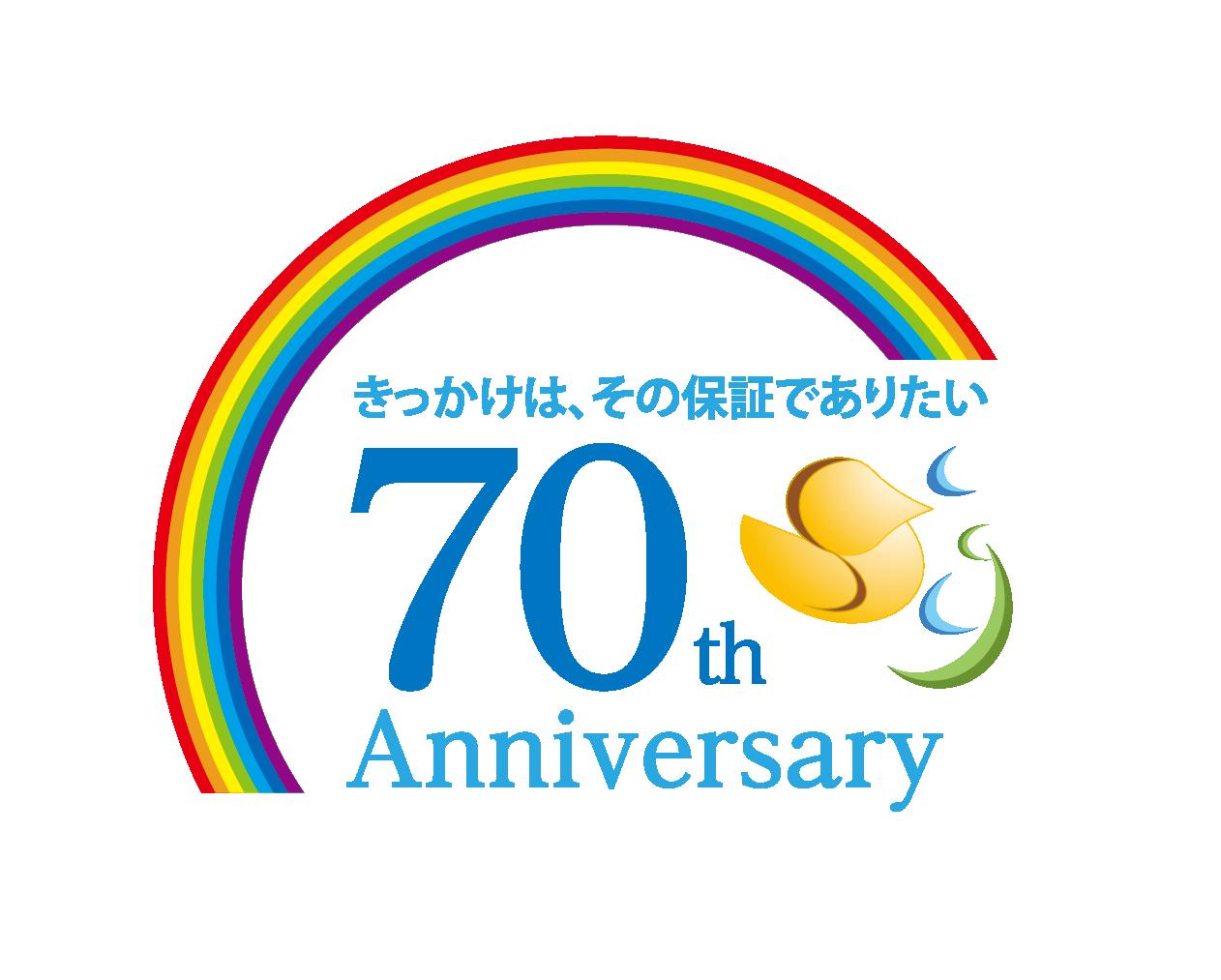 70週年ロゴ