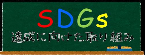 SDGs達成に向けた取組み
