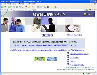 経営自己診断システムホームページ トップイメージ