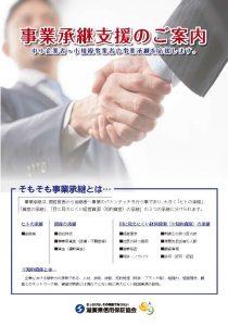 「事業承継支援のご案内パンフレット2020年度版」 表紙イメージ