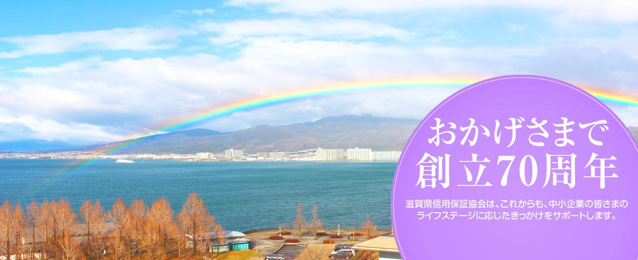 おかげさまで創立70周年 滋賀県信用保証協会は、これからも、中小企業の皆さまのライフステージに応じたきっかけをサポートします。